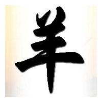 chinesische tierkreiszeichen erdzweige im berblick. Black Bedroom Furniture Sets. Home Design Ideas
